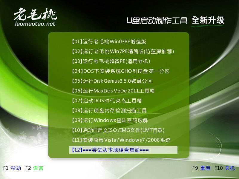 老毛桃U盘启动盘制作工具Build 20111206-程序下载和运行(一) - 周三博 - .