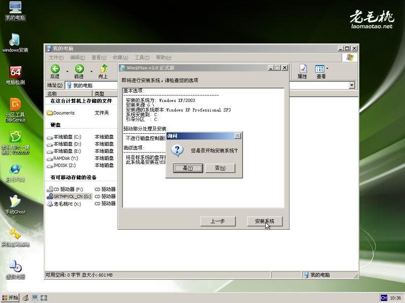 老桃毛u盘重装系统教程_老毛桃U盘启动盘制作工具Build 20111206-安装原版XP的方法(六)-老 ...