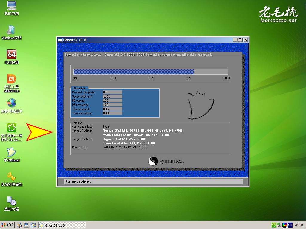 老毛桃U盘启动盘制作工具(UD+ISO超级版)2013最新版