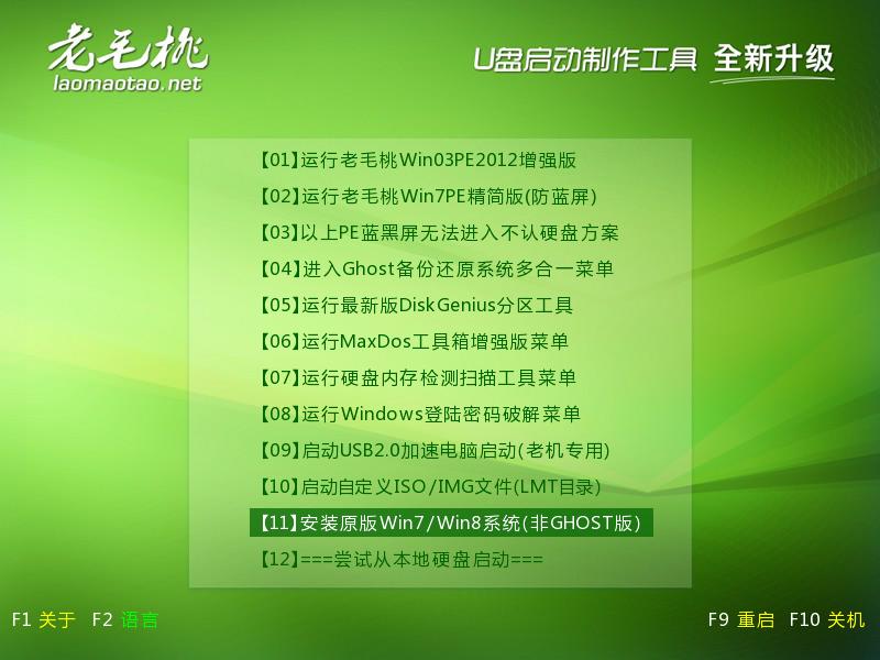 用U盘安装原版Win7或Win8教程