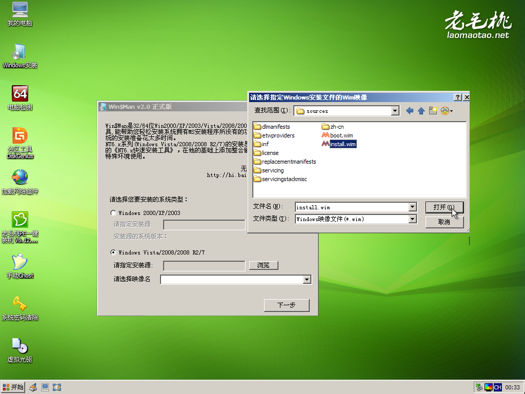 老毛桃U盘启动盘制作工具V2013(UD+ISO超级版)-安装原版Win7或Win8教程