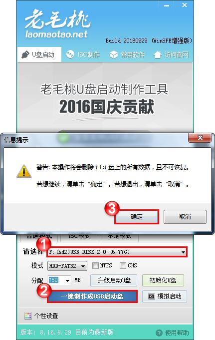 老毛桃U盘启动盘制作工具20161