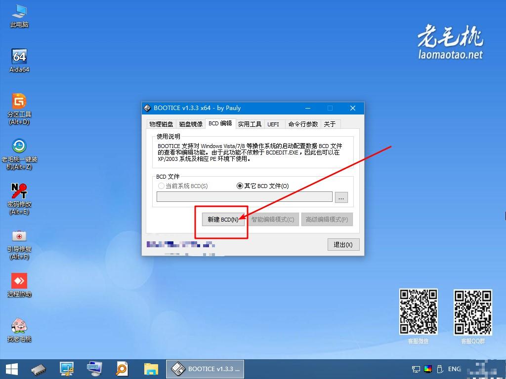 3-新建BCD文件