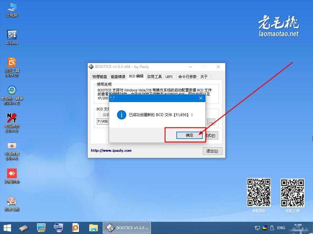 5-BCD文件创建成功