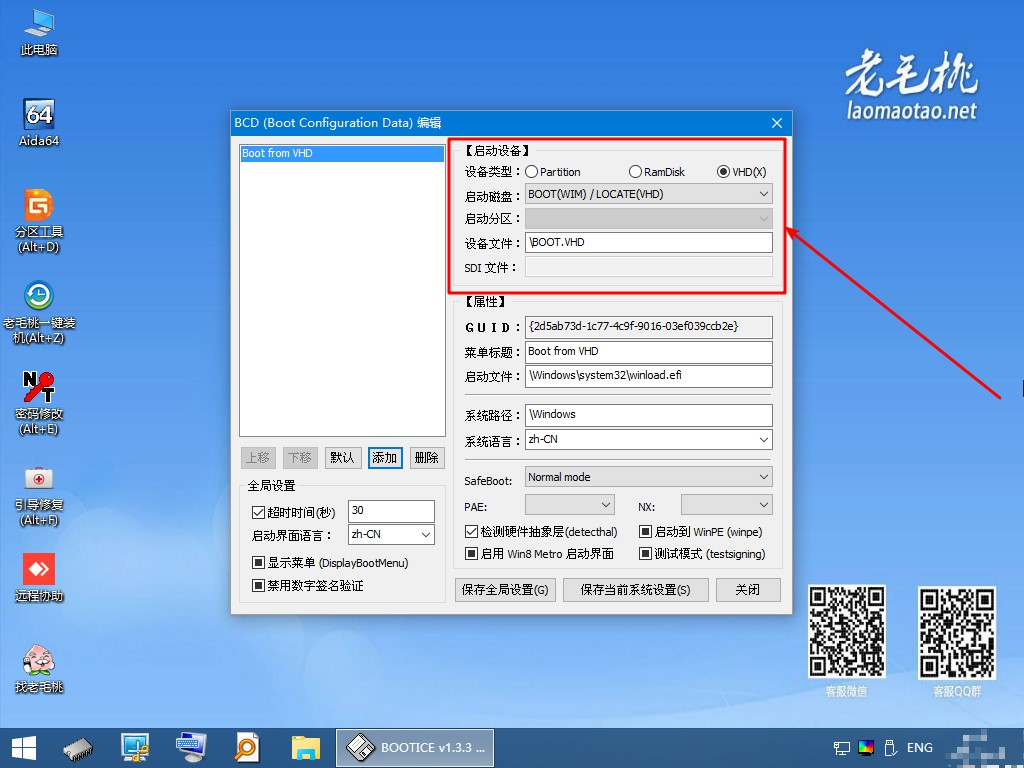 8-BCD文件启动设备