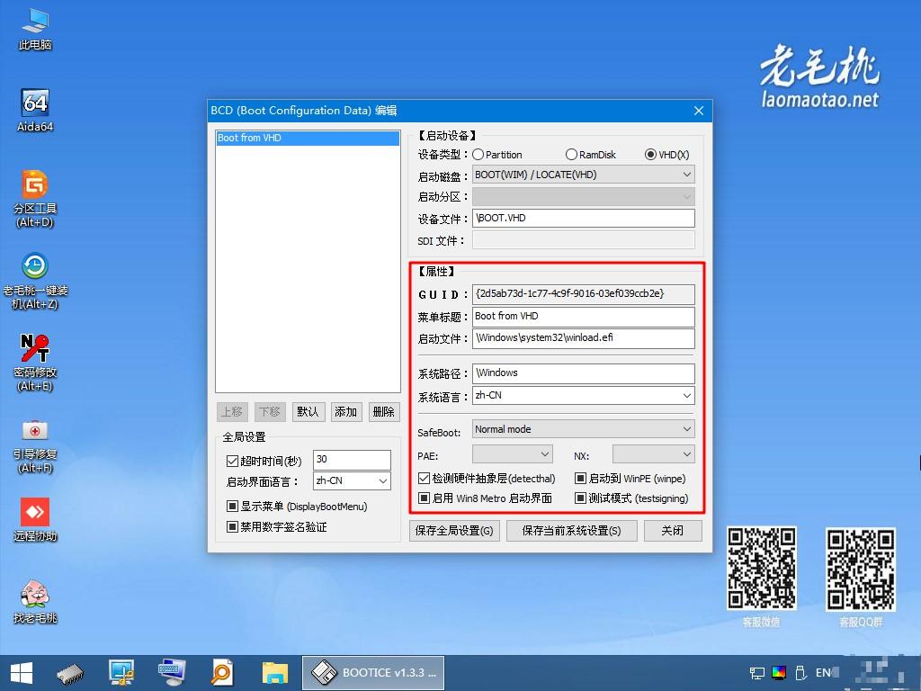 10-1BCD文件属性
