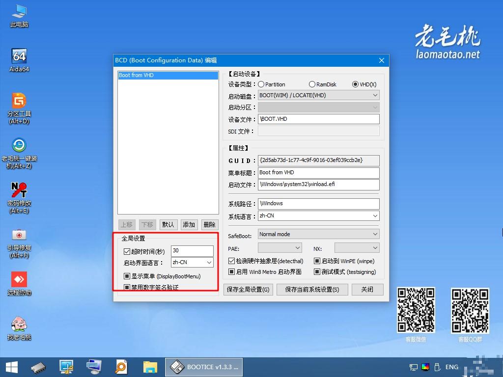 11-BCD文件全局设置