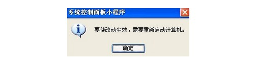 9-要使改动生效,需要重新启动计算机