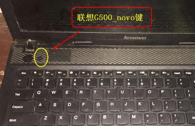 方法四:联想电脑NOVO键进入BIOS!