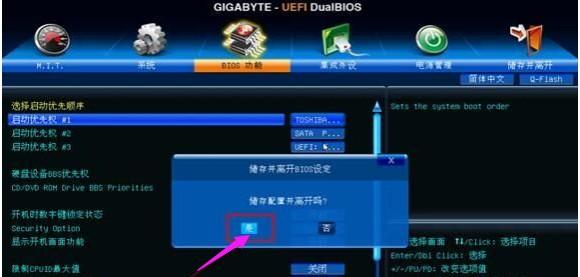 2-技嘉主板bios设置u盘启动